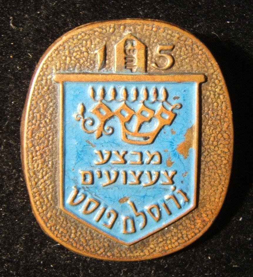 Colored donor pin of 1964 15th Jerusalem Post newspaper
