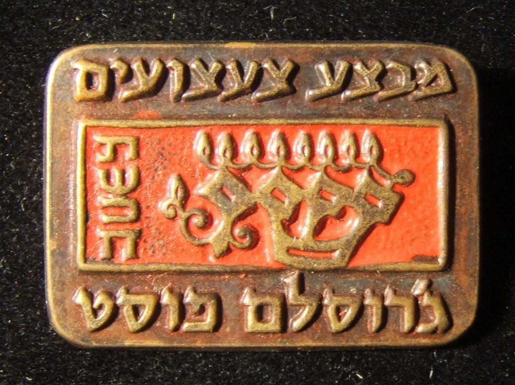 Colored donor pin of 1968 Jerusalem Post newspaper's