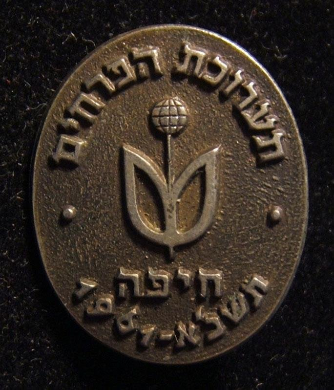 Israeli participation pin of the 10th 1961 Flower