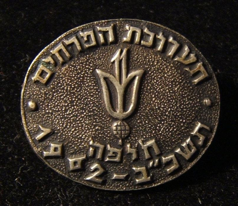 Israeli participation pin of the 11th 1961 Flower