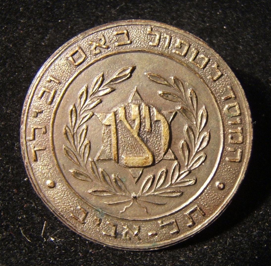 Eretz Israeli WIZO Institution for Mother & Child Care
