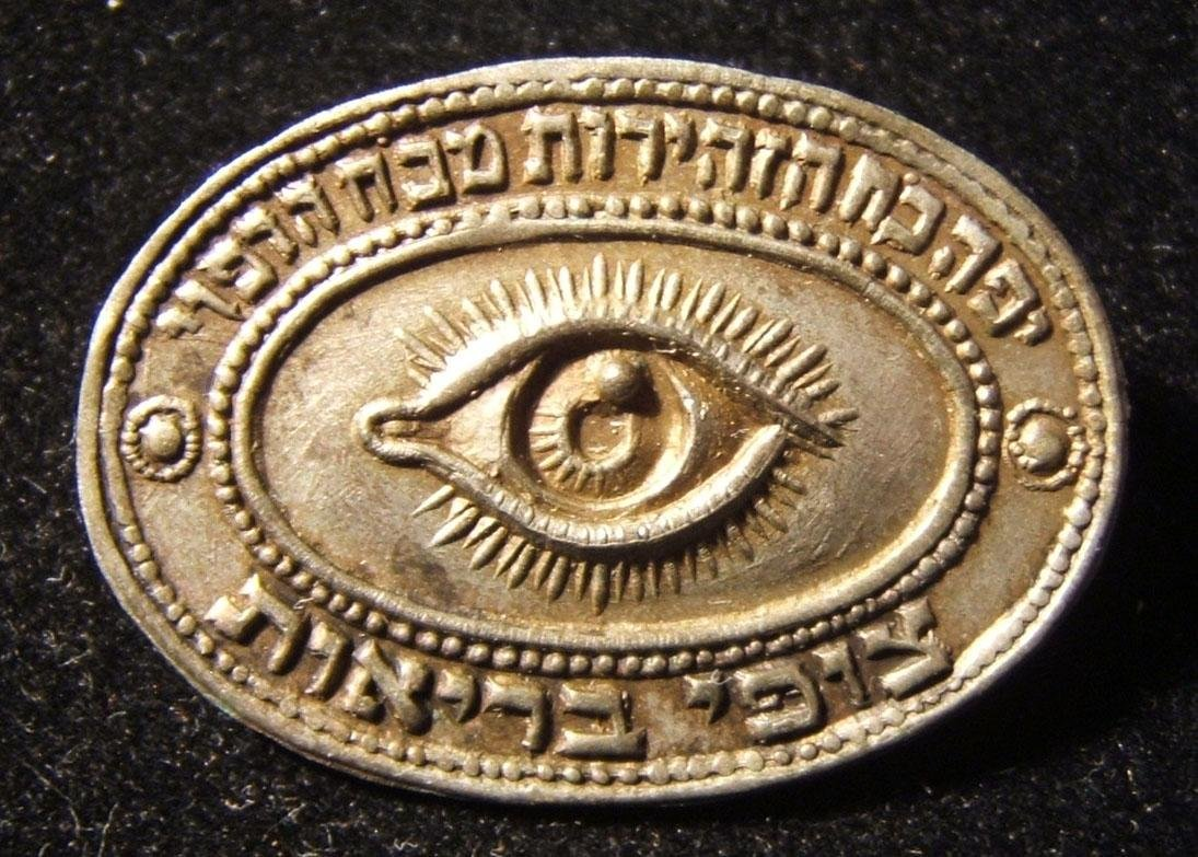Eretz Israeli oval pin of the school Health Scouts, c.