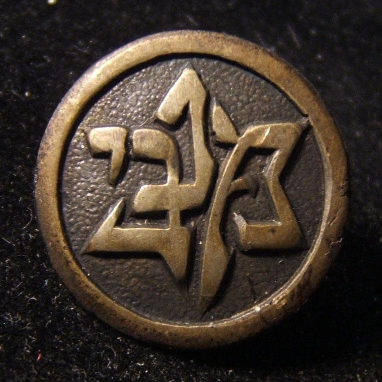 Palestine/Yishuv emblem pin of Maccabi sports