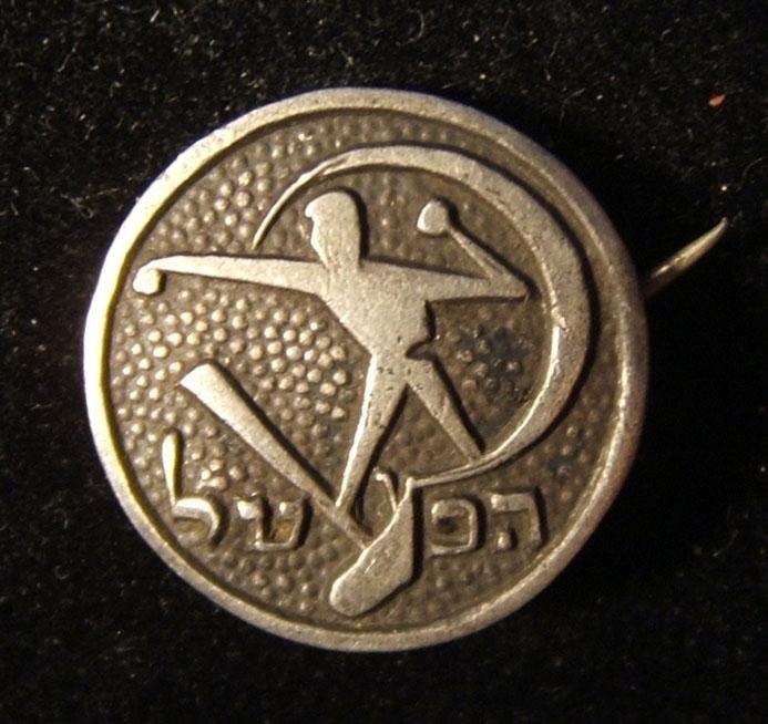 Eretz Israeli Hapoel sports association emblem pin,