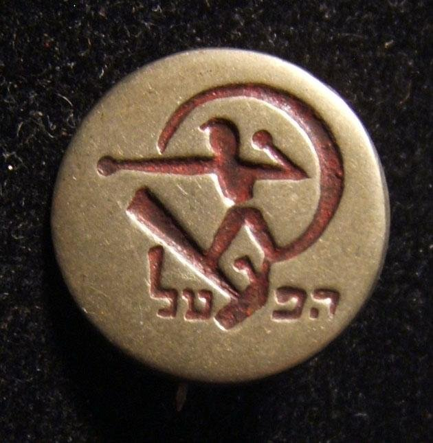 Eretz Israel colored Hapoel sports association emblem