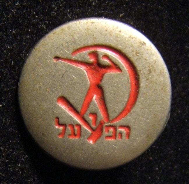 Eretz Israeli colored Hapoel sports association emblem