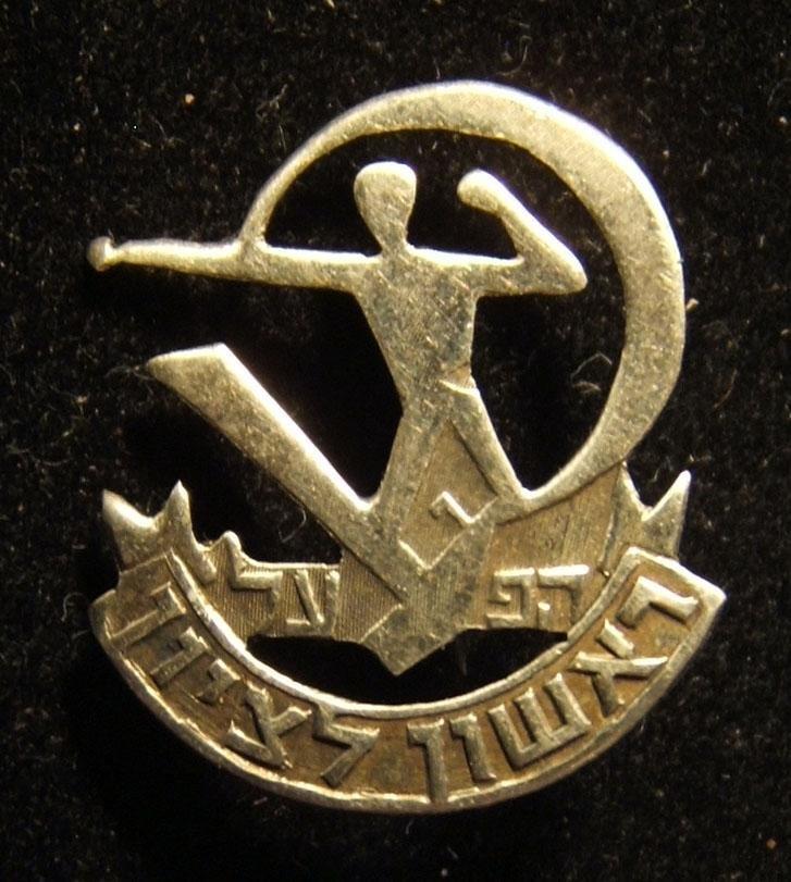 Membership pin of the HaPoel football club of Rishon