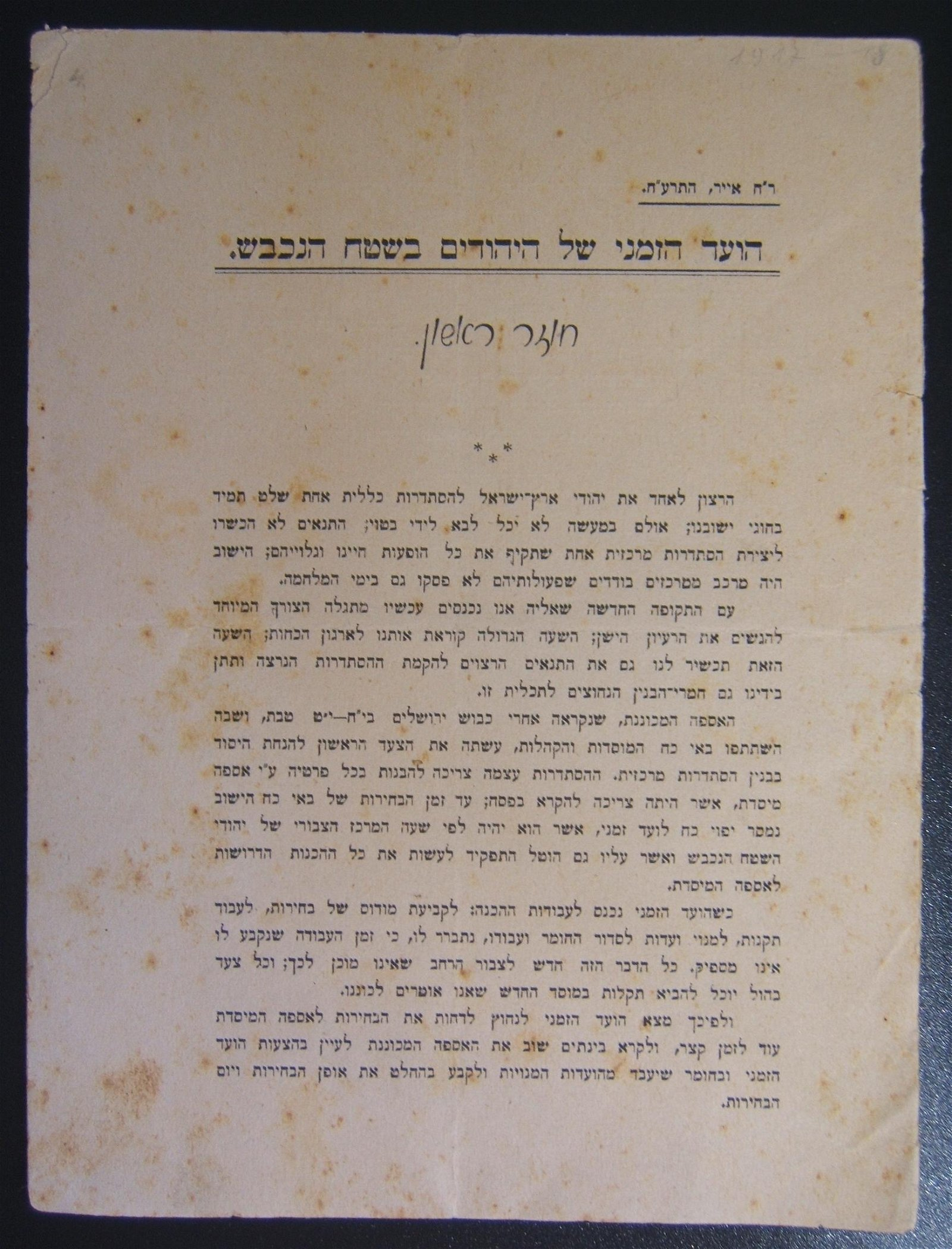 WWI First Circular of Temporary Committee of Jews in