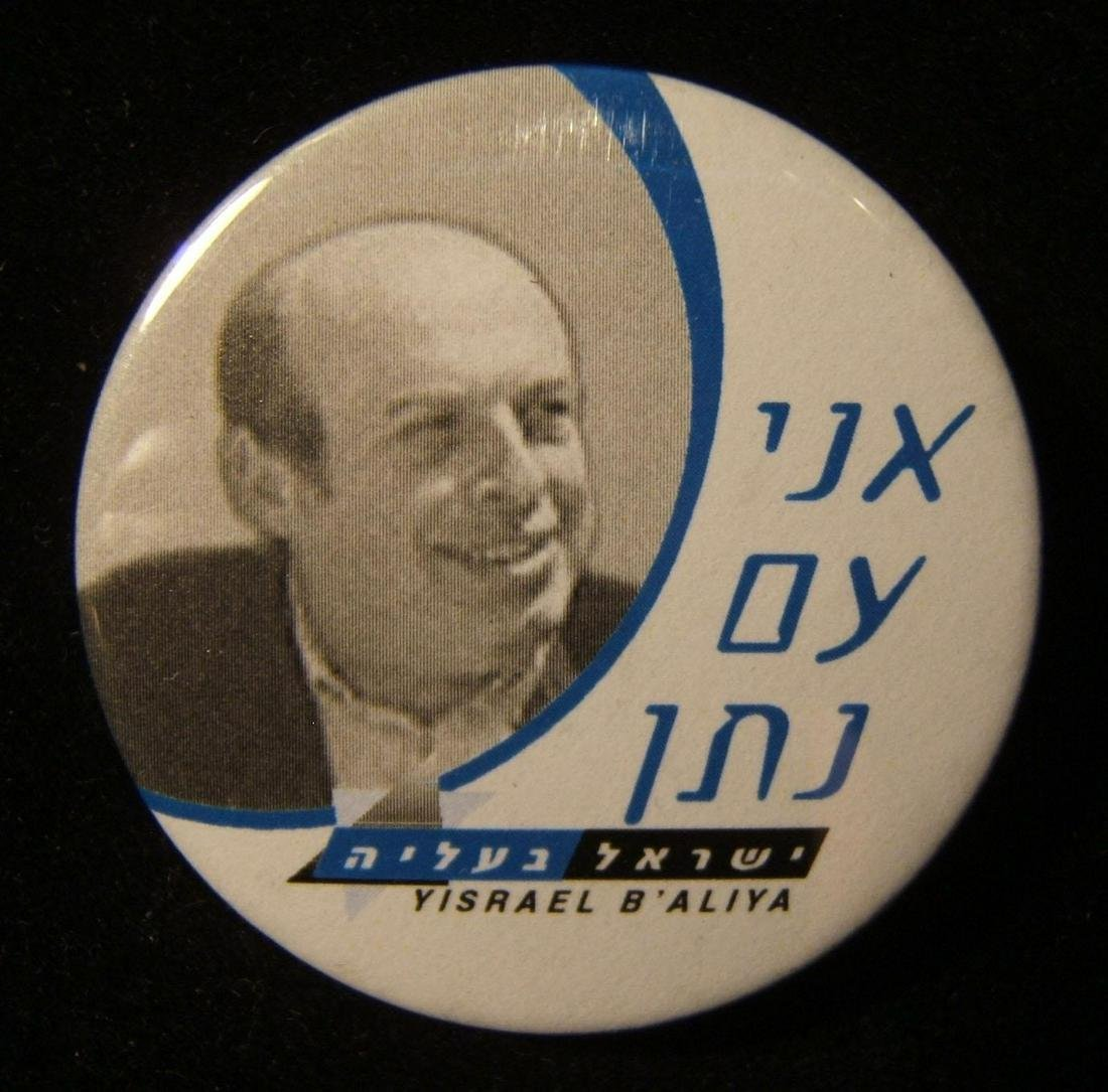Political party Israel Be'Aliya pin featuring photo