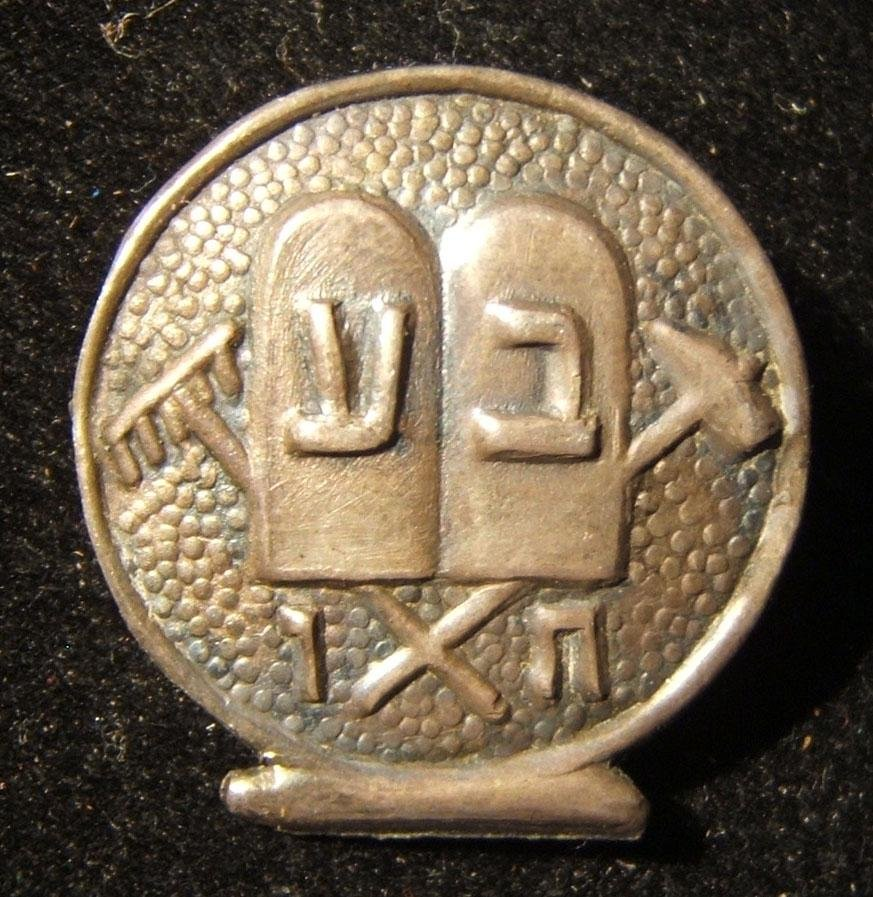 Bnei Akiva Jewish religious-Zionist youth movement old