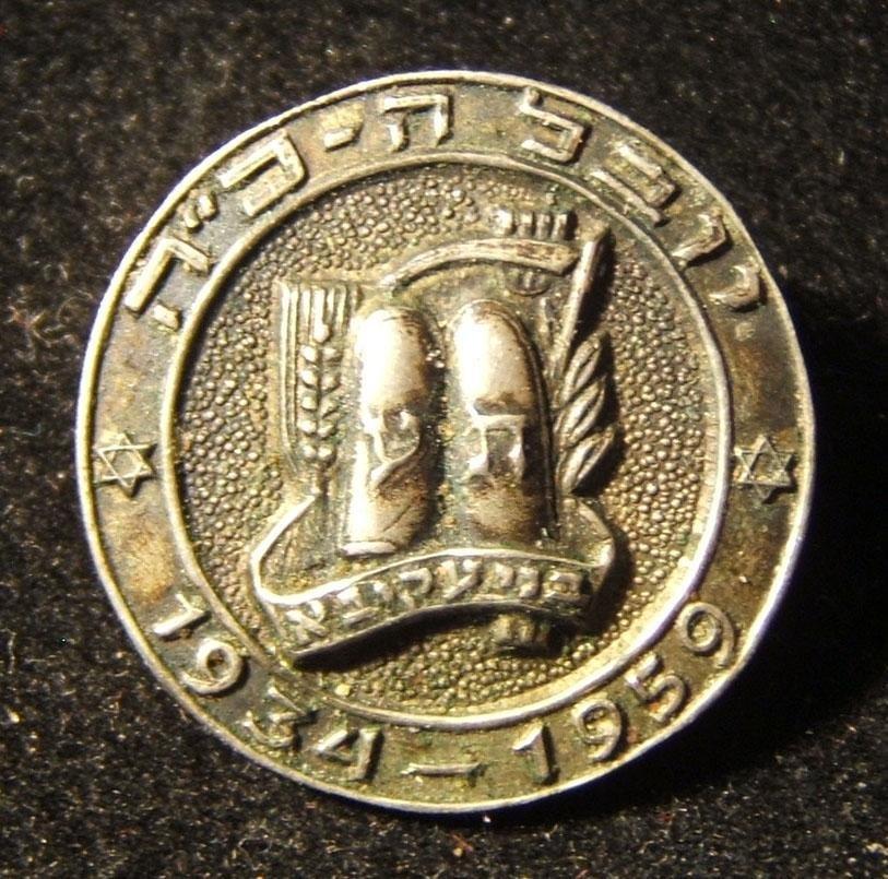 Bnei Akiva Jewish religious-Zionist youth movement 25th