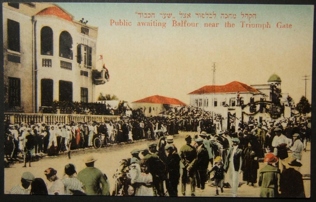 Vintage Eretz Israel postcard Public awaiting Balfour