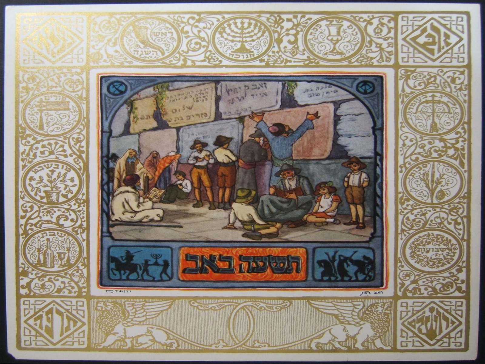 Zeev Rabban Bezalel artwork colored print of Tisha