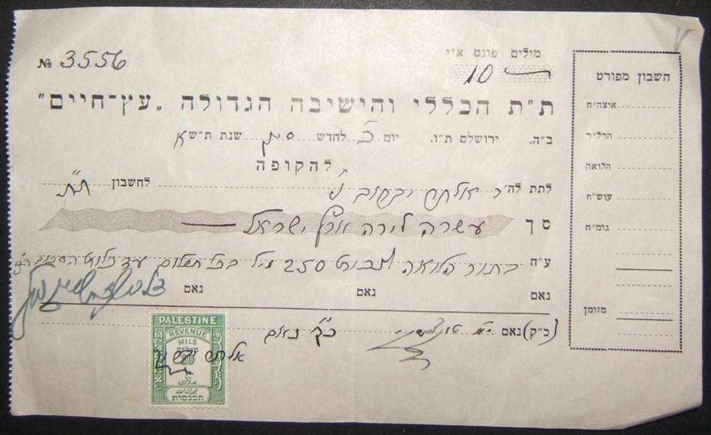 Rabbi Yechiel Tukachinsky signature on Etz Haim Yeshiva