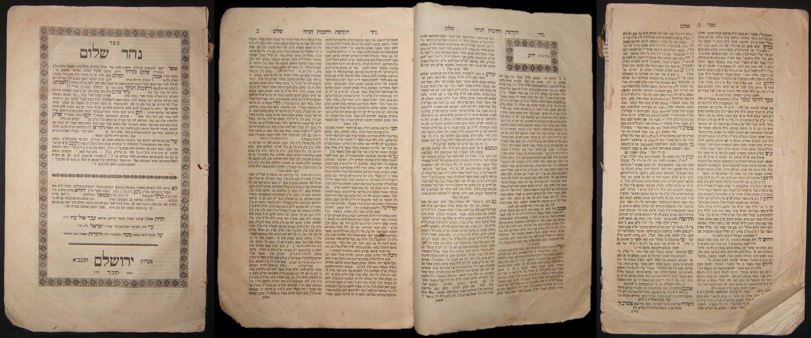 Responsa Sefer Nahar Shalom by Rabbi Sar Shalom Sharabi;