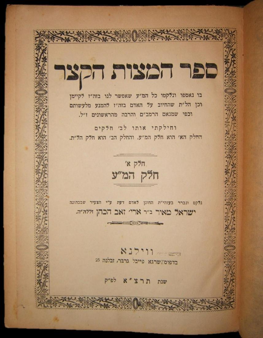Sefer HaMitzvot HaKatzar book by Chafetz Chaim R.