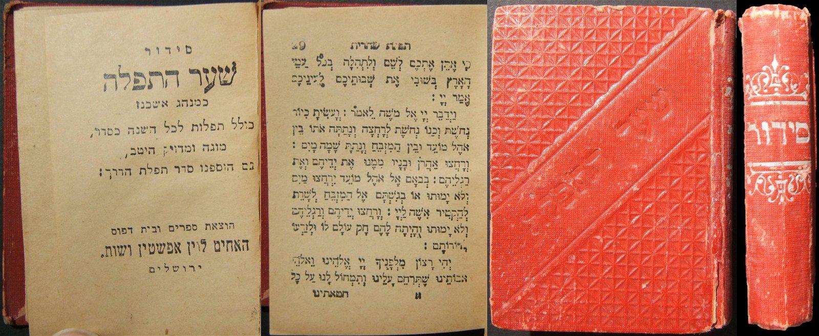 Judaica Ashkenaz Pocket Siddur Shaar HaTfila by
