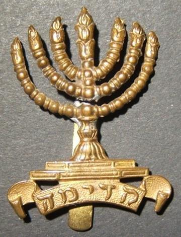 WWI Judaic militaria hat badge of 1st Judean Battalion