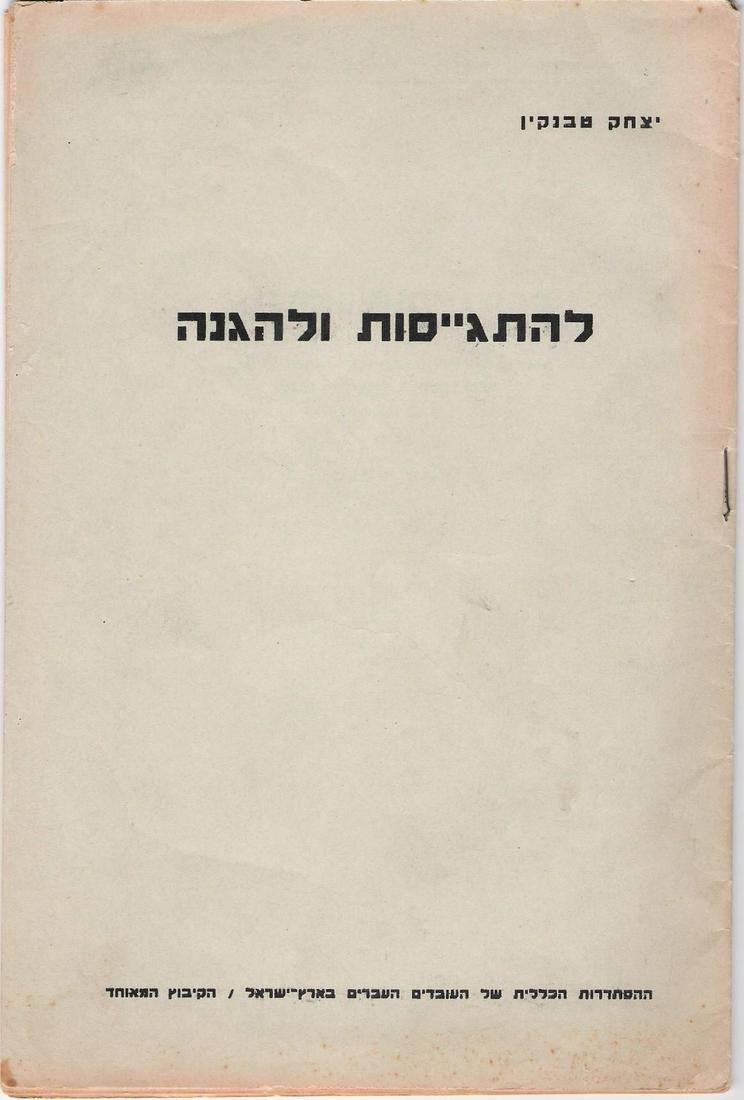Eretz Israeli Judaic militaria WWII Recruitment &