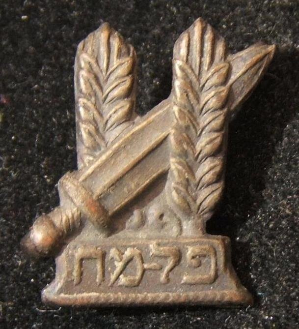 Israeli War of Independence Palmach member's pin with