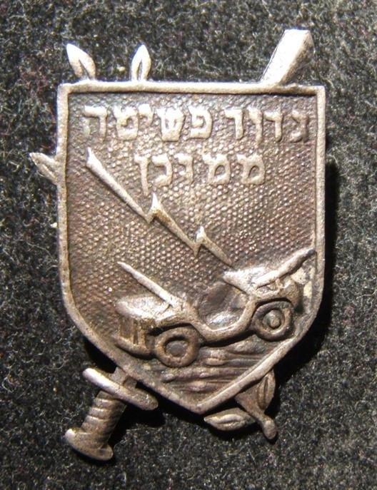 Israeli Palmach Mechanized Attack Battalion special