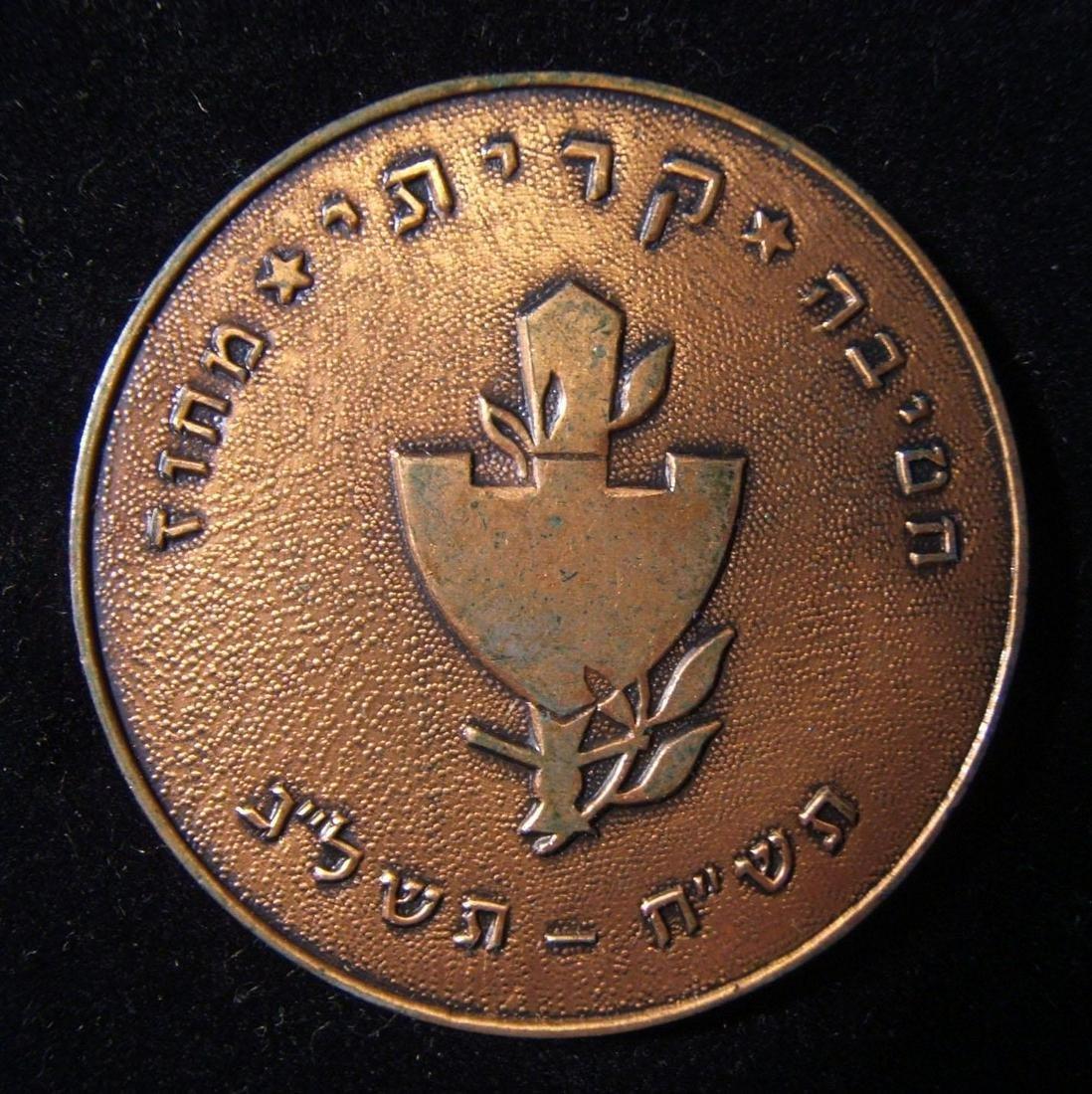 Israeli Army/IDF/Hagana Kiryati Brigade 25th