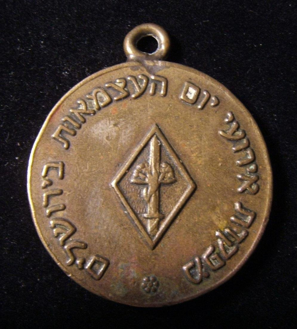 Appreciation medal to Jerusalem brigade members for