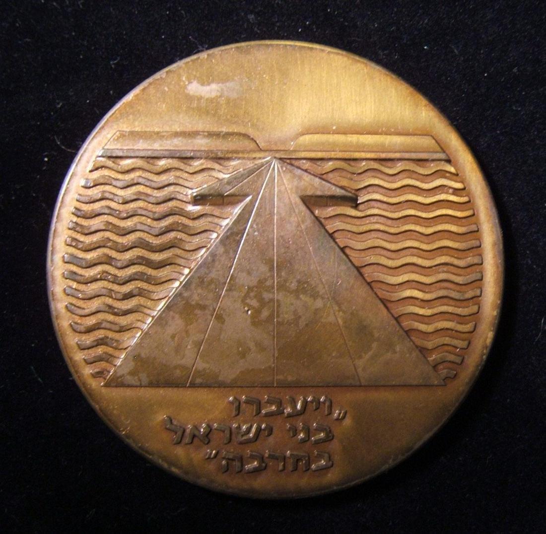 Israeli Army/IDF Suez Crossing Battalion Yom Kippur War