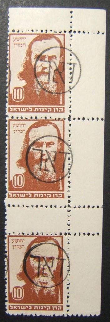 Israel/Palestine interim 1948 HAIFA ovpt 3pc vertical