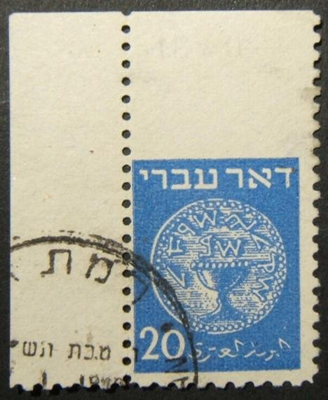 Doar Ivri used 20m 10:11 perforation left corner stamp,