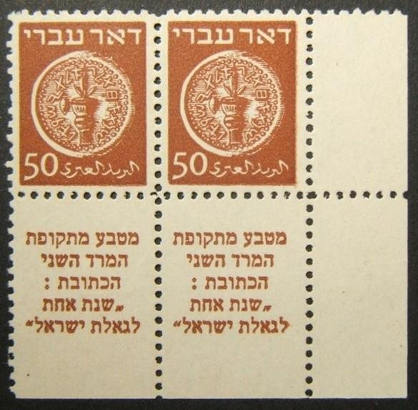 Doar Ivri 50m tabbed stamp pair on gray paper & right