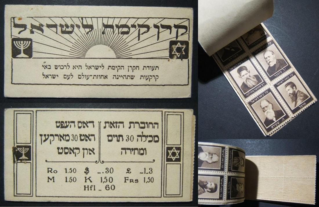 JNF/Jewish National Fund/KKL German 1916 Zionism