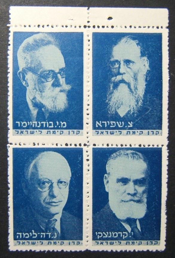 JNF/Jewish National Fund/KKL 1940 JNF Presidents blue