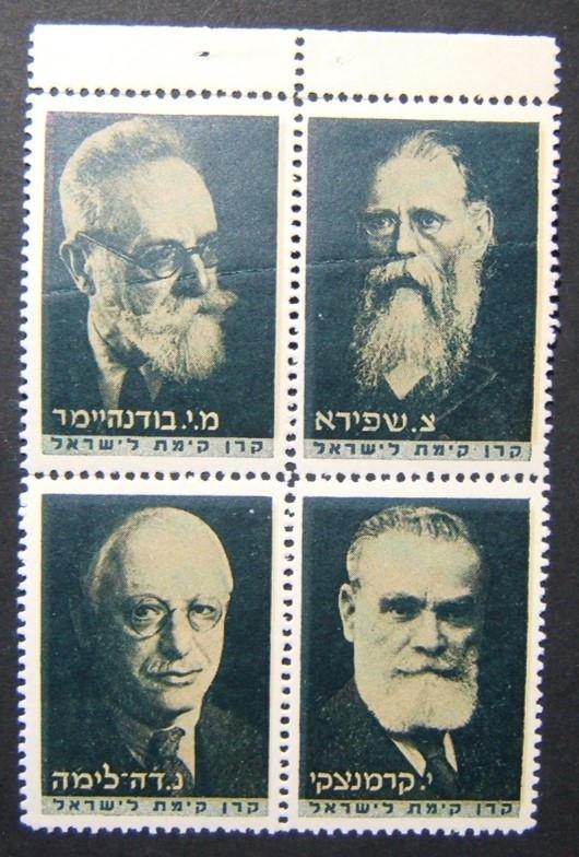 JNF/Jewish National Fund/KKL 1940 JNF Presidents green