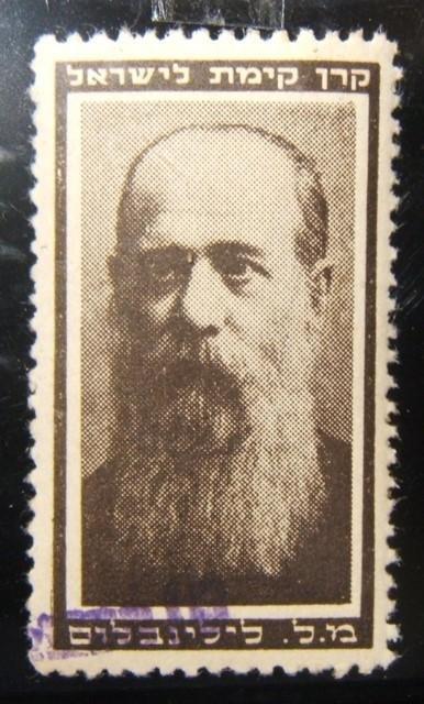 JNF/Jewish National Fund/KKL 1944 Lilienblum MNH stamp