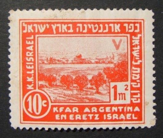 JNF/Jewish National Fund/KKL rare 1945 Kfar Argentina