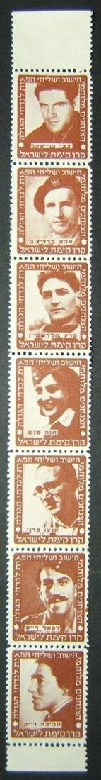 JNF/Jewish National Fund/KKL 7pc brown vert stamp strip