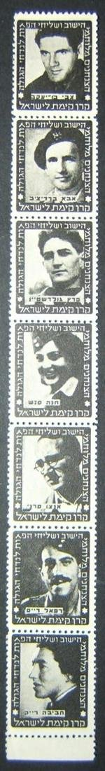 JNF/Jewish National Fund/KKL 7pc black vert stamp strip