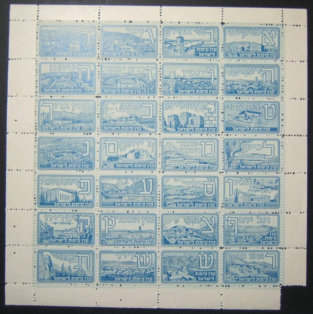 JNF/Jewish National Fund/KKL 1948 Alphabet/towns