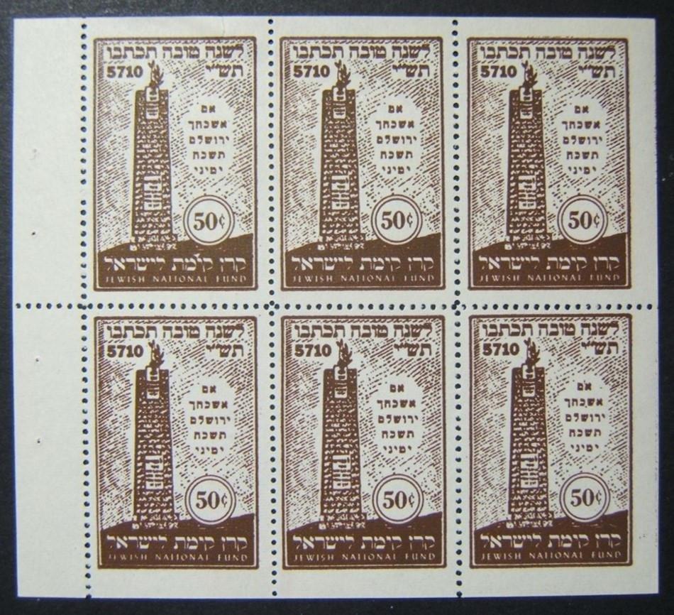 JNF/Jewish National Fund/KKL US 1950 New Years 50c Road