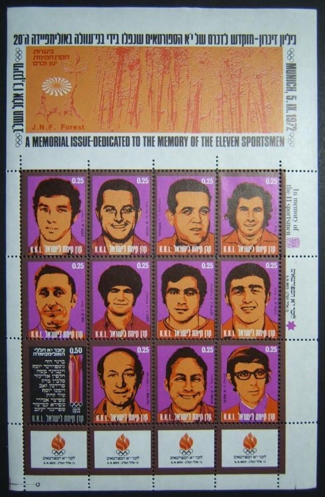 JNF/Jewish National Fund/KKL 1973 Munich Olympics