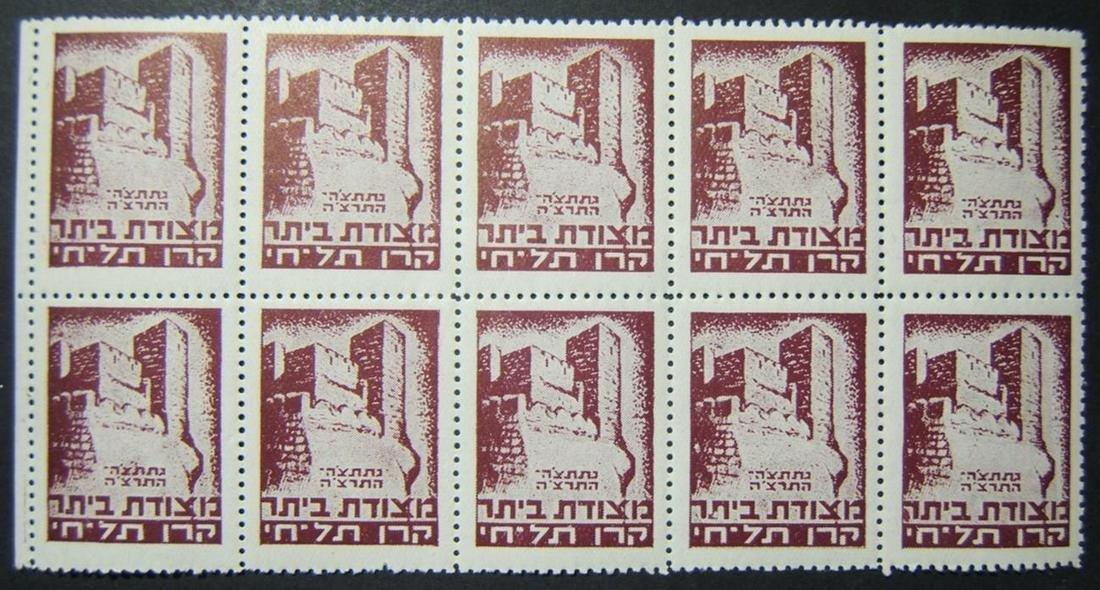 Israeli Zionist Betar 1935 Keren Tel Hai Betar Fortress