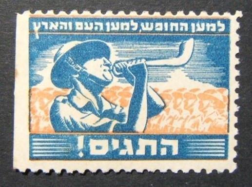 WWII Eretz Israel Yishuv military enlistment Hebrew