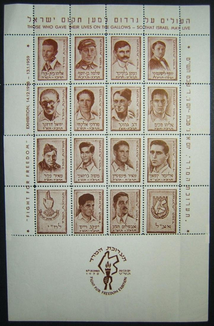 Irgun-Lechi 1958 Fight for Freedom Expo stamp sheet of