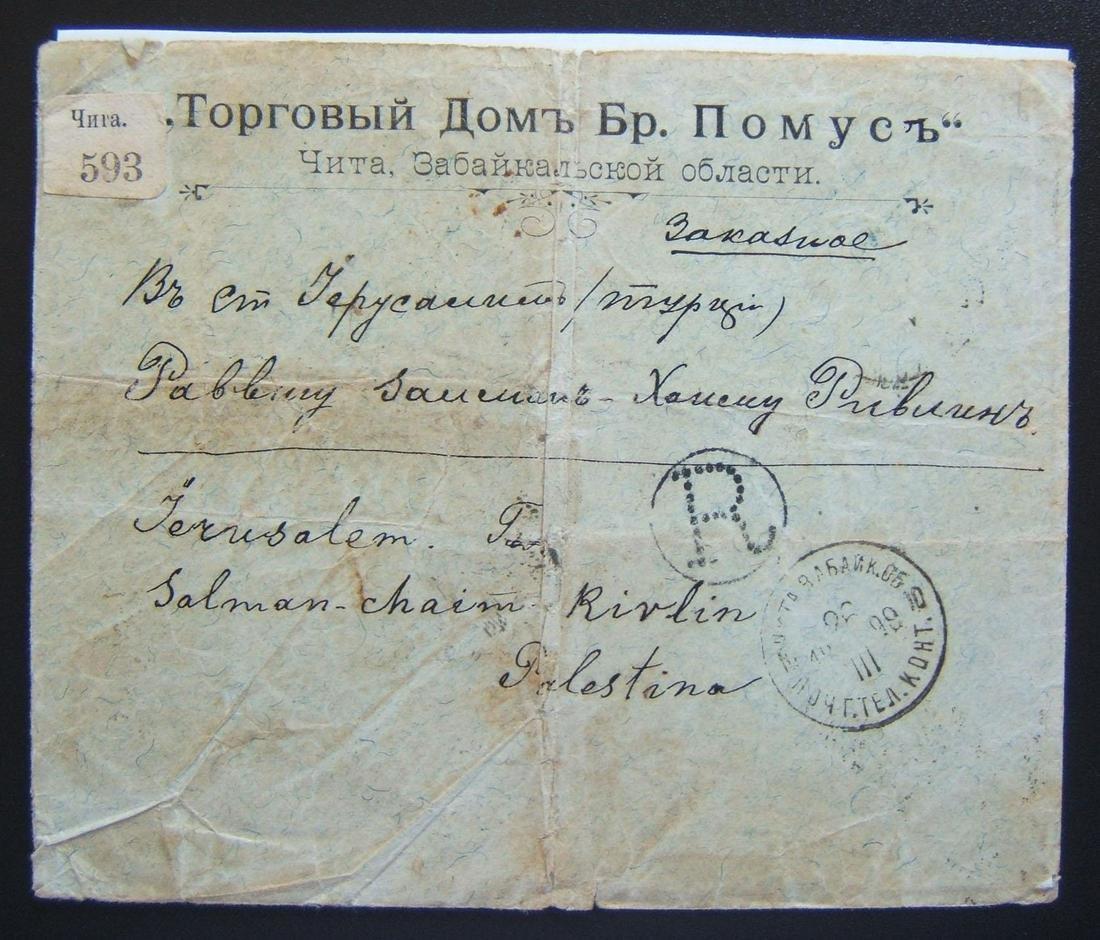 3/1899 Russian registered cv ex CHITA to JERUSALEM