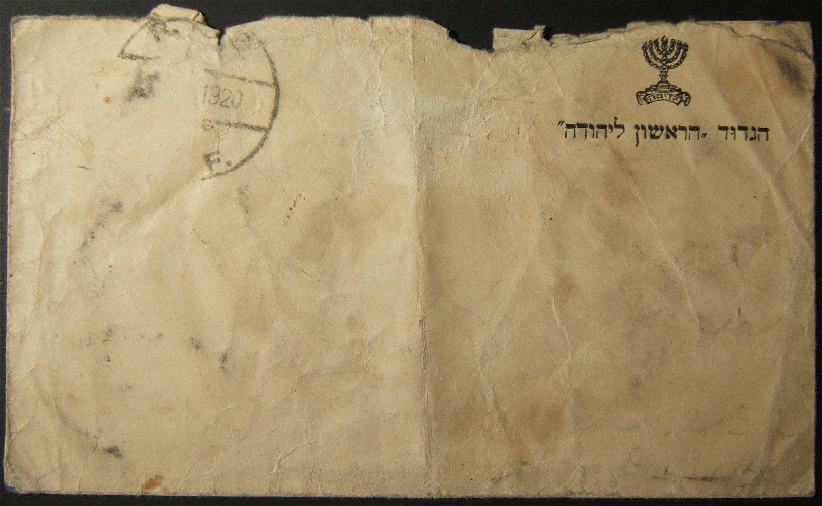 8/1920 Ludd to Jerusalem 1st Judean Battalion mail via
