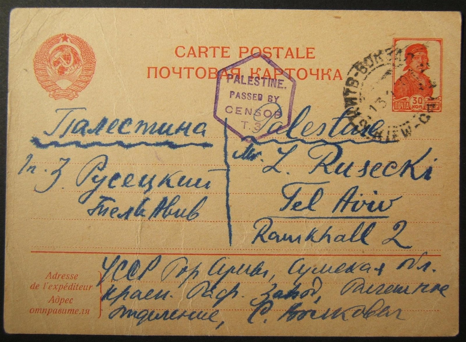 4/1940 WWII censored mail from KIEV to TEL AVIV
