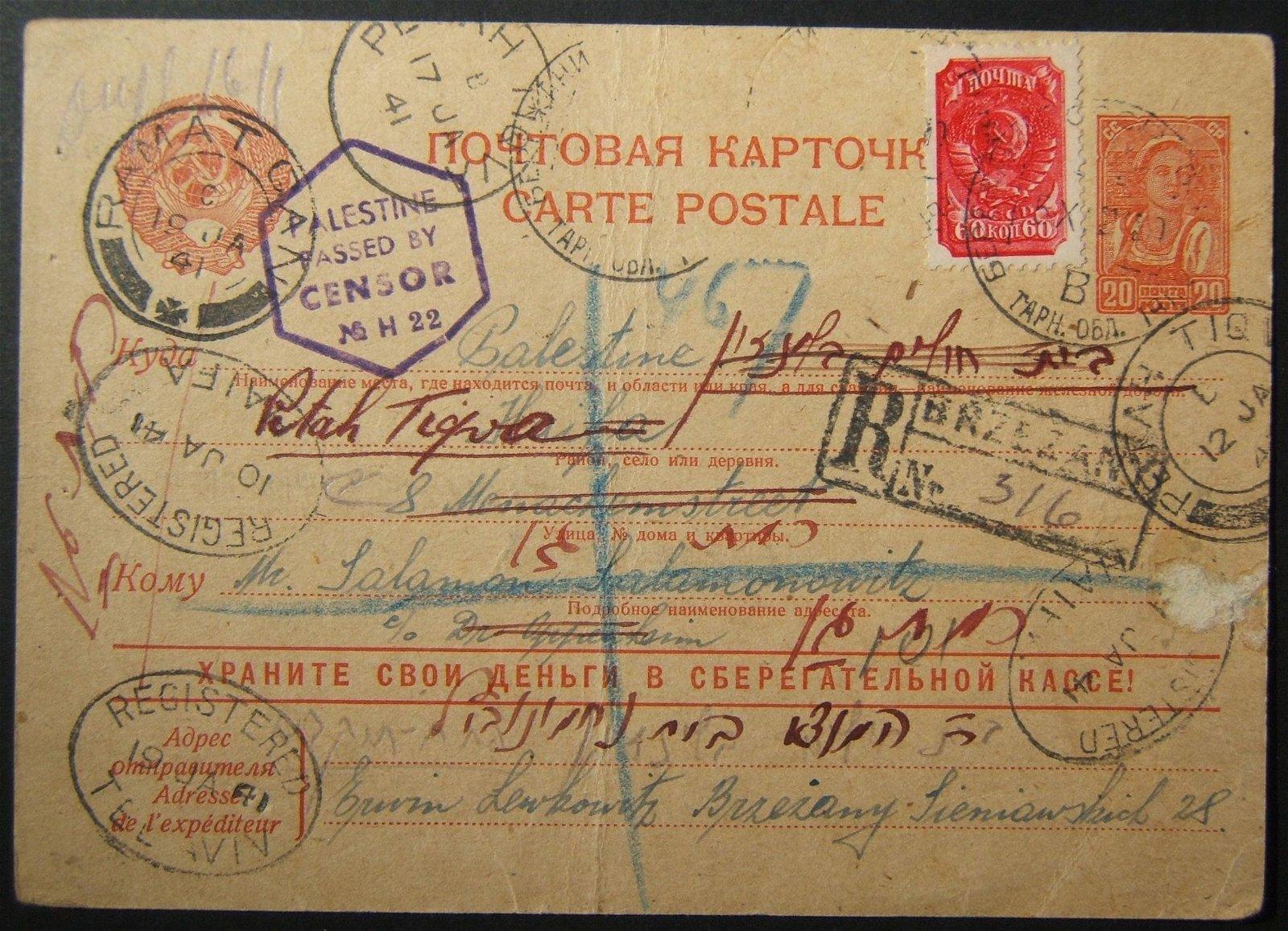 11/1940 WWII Jewish cv, Soviet-occupied BEREZHANY to