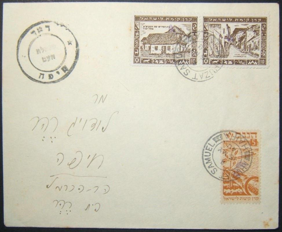 *15 MAY* 1948 EARLIEST ISRAELI MAIL with Interim &