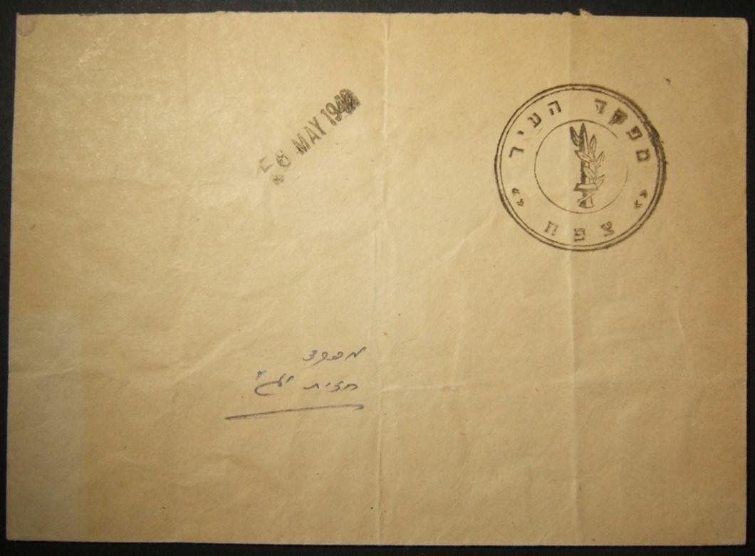 1948 Independence War besieged TZFAT Palmach mail